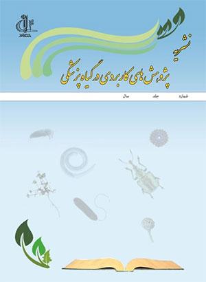 پژوهش های کاربردی در گیاه پزشکی